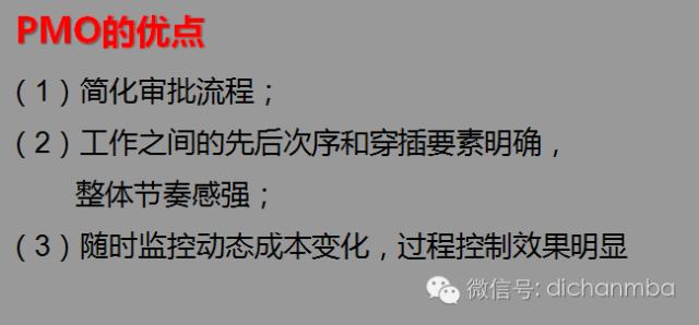 干货!中海•万科•绿城•龙湖四大房企成本管理模式大PK_10