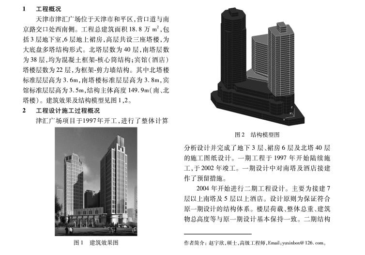 第六届全国建筑结构技术交流会论文集(下)_4