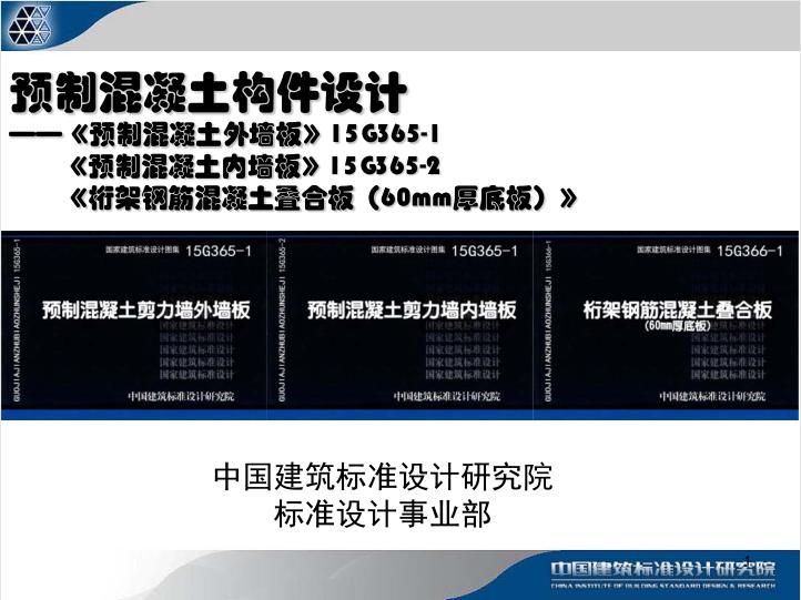 装配式剪力墙内外墙板(15G365-1)和楼板(15G365-2)和叠合板