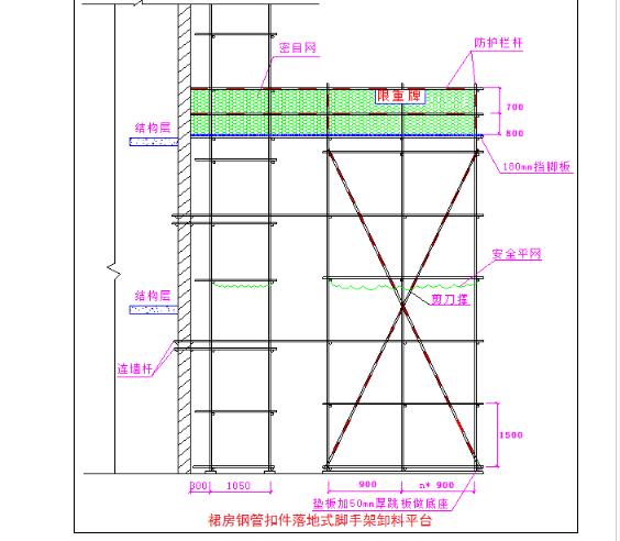 溧阳卸料平台施工技术方案