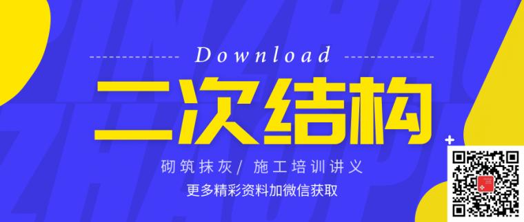 二次结构_公众号封面首图_2019.06.10.png