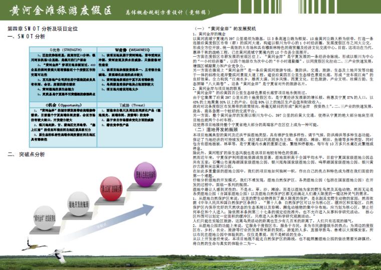 [宁夏]黄河金滩旅游区概念性规划方案设计