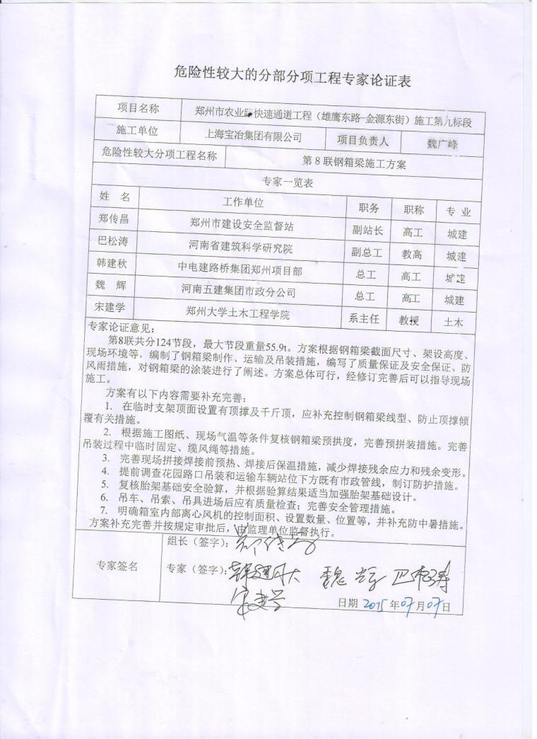 郑州市农业路快速通道工程第九标段第8联钢箱梁施工方案