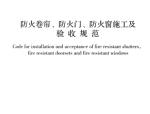 GB50877-2014_防火卷帘、防火门、防火窗施工及验收规范