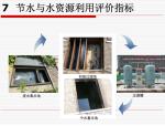 建筑工程绿色施工评价标准(共161页)
