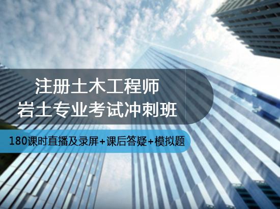 注册岩土专业考试全套正版规范