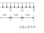 厦门红星美凯龙生活广场大跨度模板专项施工方案(共39页)