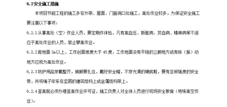 【建筑节能】工程监理细则范本(共35页)_9