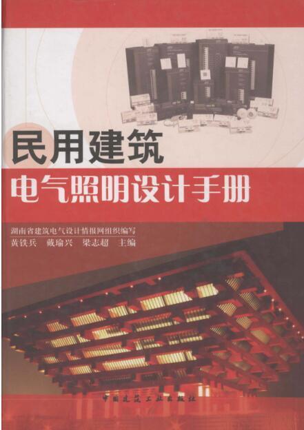 民用建筑电气照明图纸资料下载-民用建筑电气设计照明手册