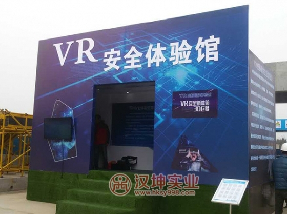 VR工地安全体验馆有那些项目?