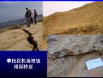 地质灾害治理工程设计中应注意的问题