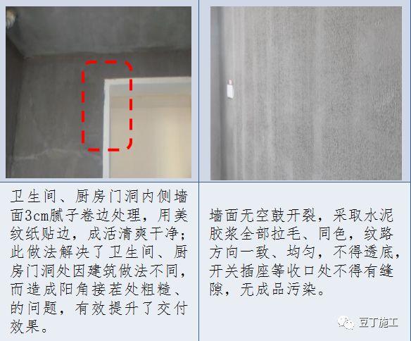 中海地产毛坯房交付标准,看看你们能达标吗?(室内及公共区域)_11