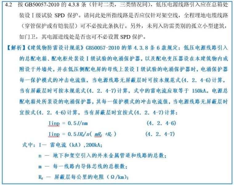 160问解析之电气照明、防雷、接地(建筑电气专业疑难问题)_20