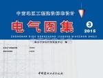 【中南标】15ZD05 建筑设备监控