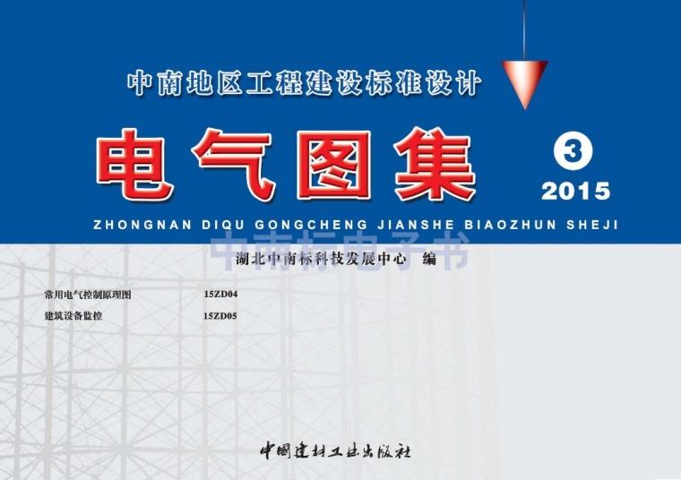 [中南标]15ZD05 建筑设备监控