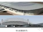 【BIM案例】江门滨江体育中心