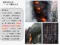 [全国]建设工程施工现场临时消防安全技术学习(共71页)