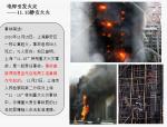 【全国】建设工程施工现场临时消防安全技术学习(共71页)