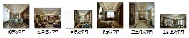 南通博园岚郡别墅室内设计施工图(含效果图)-缩略图