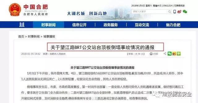 合肥望江路站台事故或涉工程方低价中标!1500万预算缩水50%?
