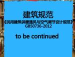 免费下载《民用建筑供暖通风与空气调节设计规范》GB50736-2012
