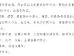【山东】施工现场安全文明管理制度(共14页)