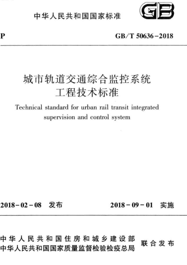 国家标准GBT50636-2018城市轨道交通综合监控系统