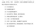 【宁波】安全生产管理体系(共104页)
