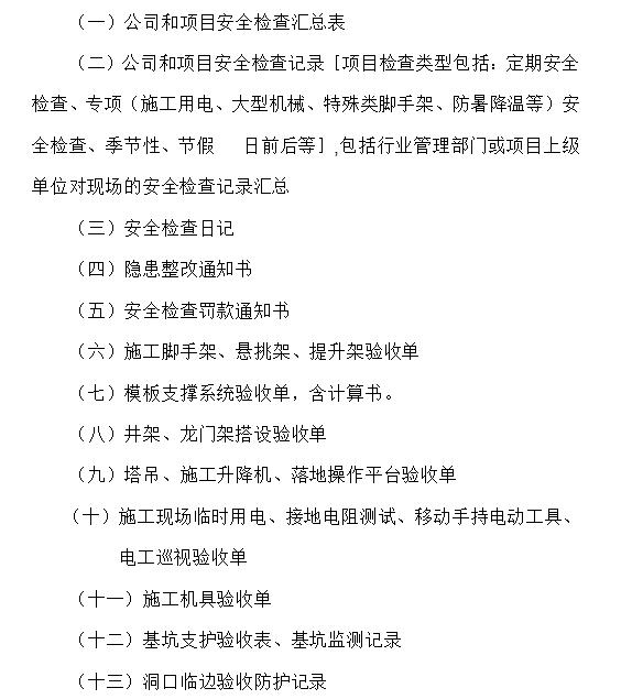 [宁波]安全生产管理体系(共104页)