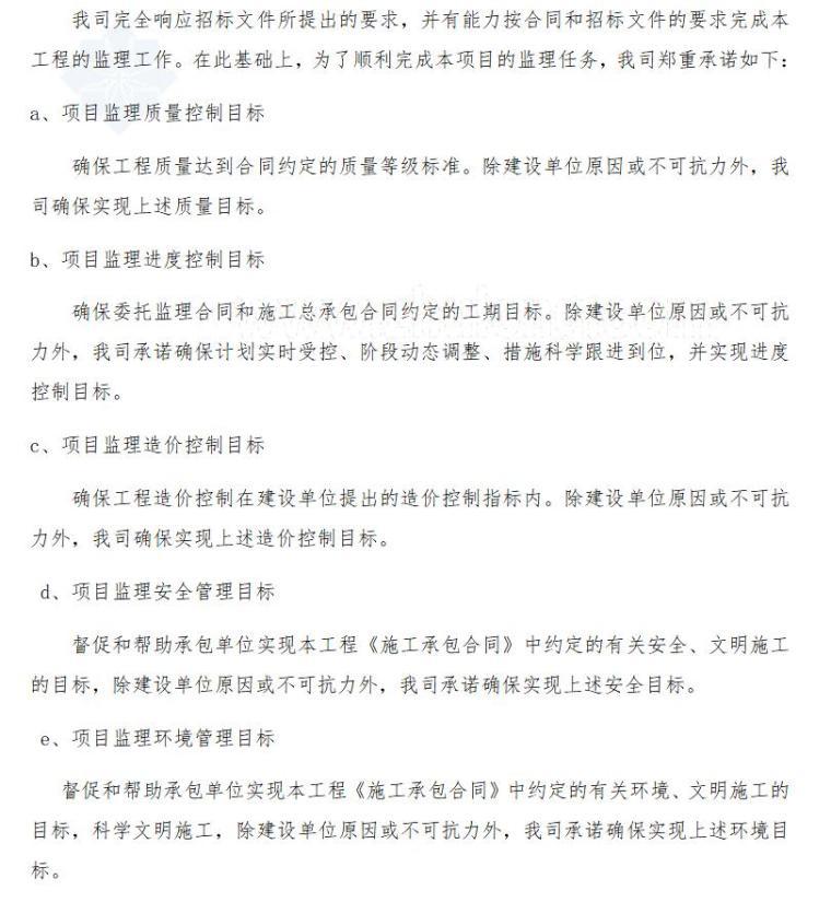 市政公用综合治理工程监理大纲(共154页)_7