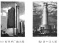高层建筑中的钢管混凝土柱及其节点