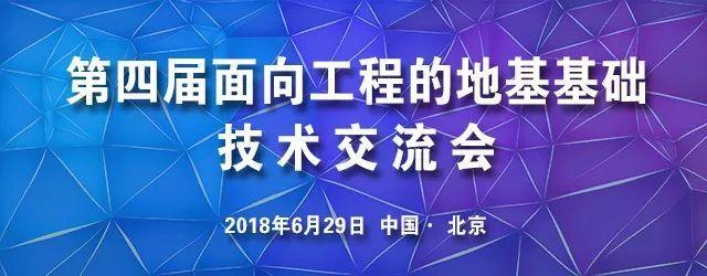 6月29日·北京:第四届面向工程的地基基础技术交流会