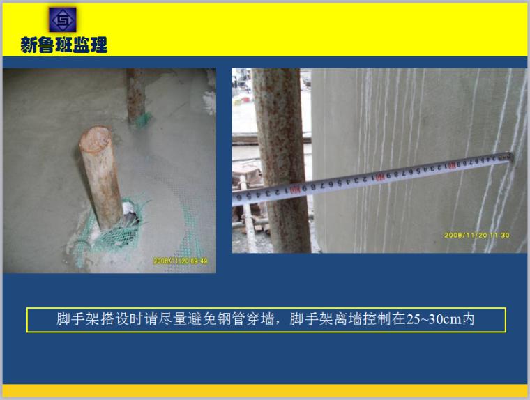外墙保温和外墙涂料施工规范培训讲义(72页,图文丰富)-脚手架搭设时请尽量避免钢管穿墙,脚手架离墙控制在25~30cm内