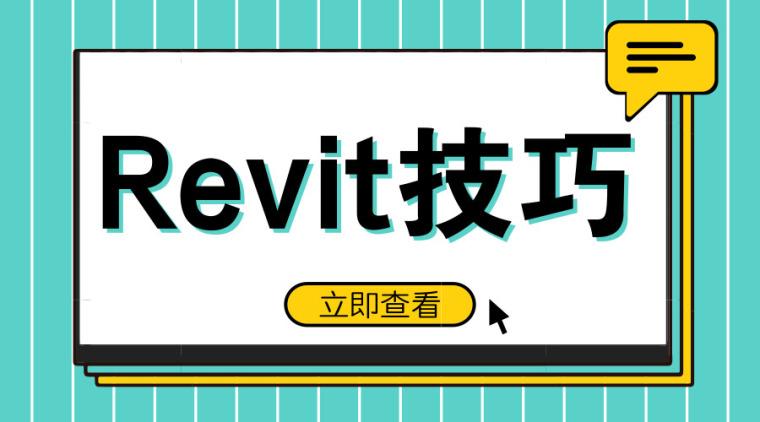 Revit技巧-如何将3D3S钢结构计算模型生成Revit模型