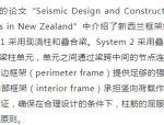 新西兰 || 装配式混凝土结构