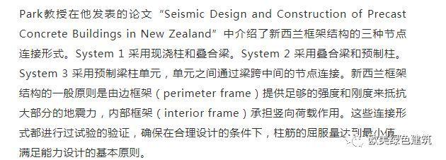 新西兰    装配式混凝土结构