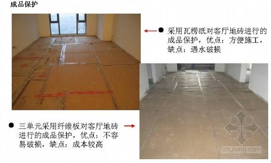 西安某地产集团装修房工作总结