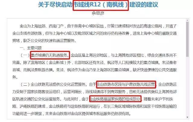 上海大都市圈轨道交通详解:城轨互连!通勤高铁、铁路密布_17