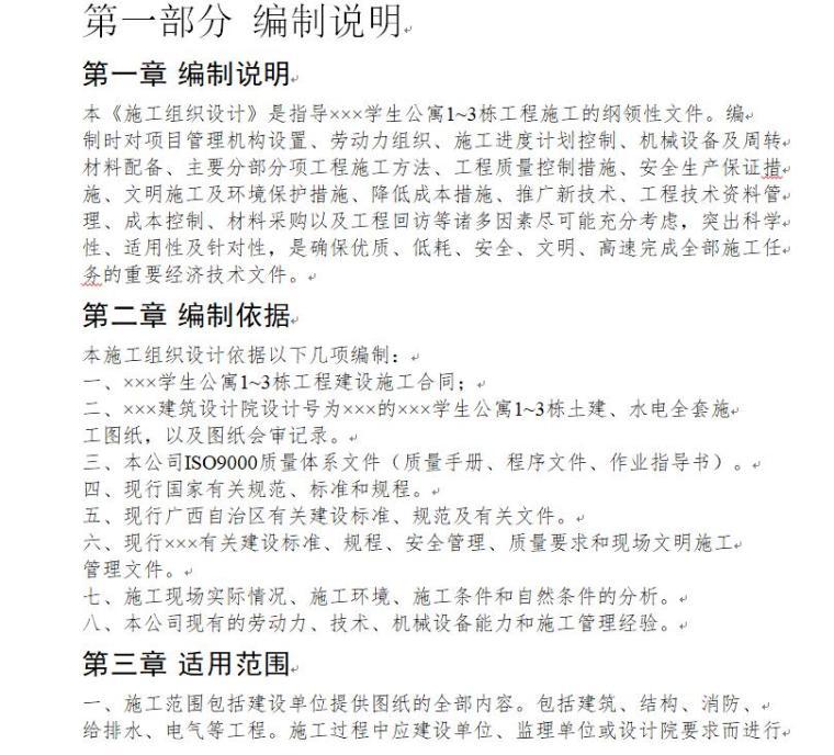 某学生公寓施工组织设计(74页)