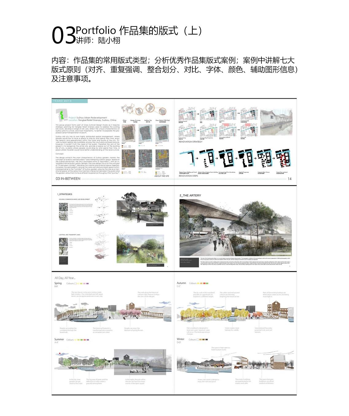 一对一作品集辅导:InDesign景观作品集制作,讲解景观作品集制作秘籍:22条实用金律,由外企经历的设计总监亲授,进行景观作品集辅导、制作。