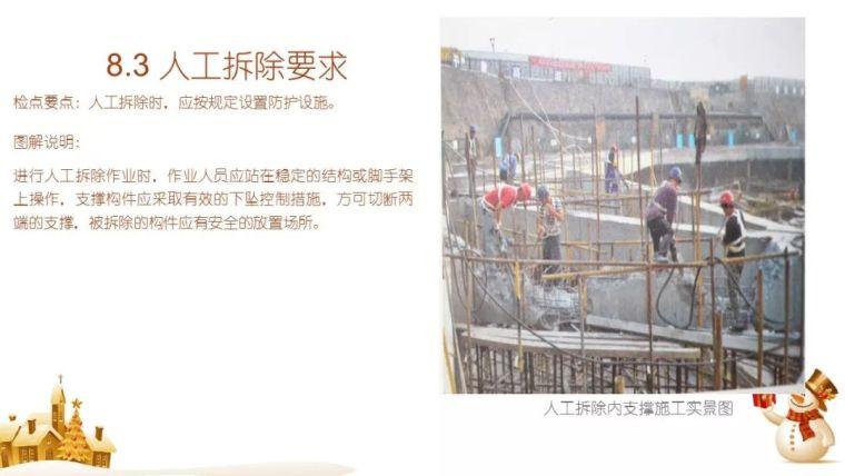 危大工程专题:基坑作业全过程安全检查要点PPT_42