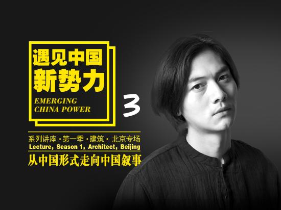 《从中国形式走向中国叙事》 庄子玉——遇见中国新势力系列讲座
