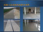 混凝土质量管理讲义(134页)