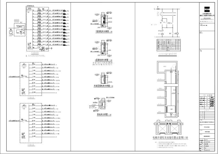 【佛山】时代水岸住宅项目全套电气图纸_7