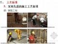 高品质工程施工工艺要求标准(大量工程照片)