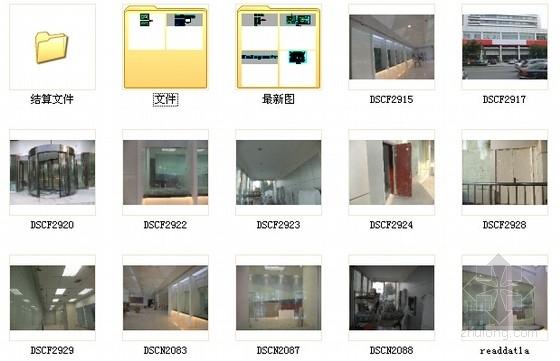 [天津]国际化金融股份制公司现代办公楼装修施工图(含实景及报价表)资料图纸总缩略