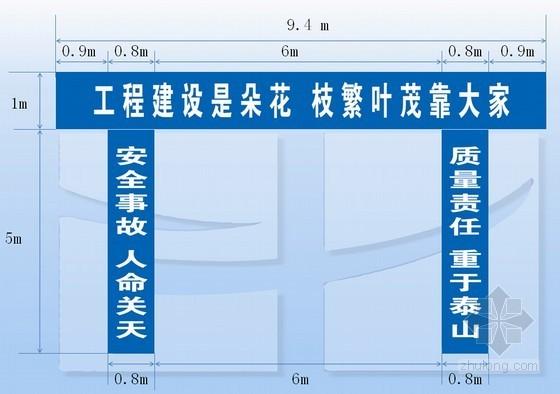 建设工程公司企业形象识别及施工现场规范化做法CI手册(68页)