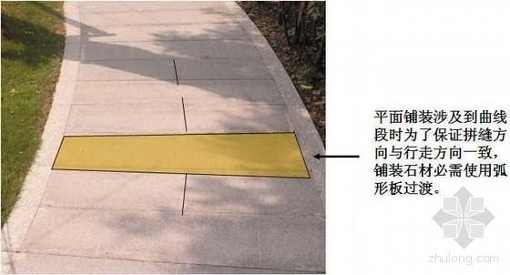 上海某工程硬质景观细部处理注意点(2008年)