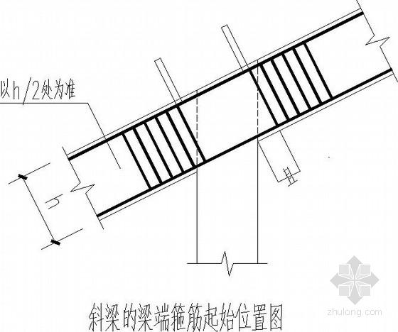 坡屋面梁、板等节点构造详图