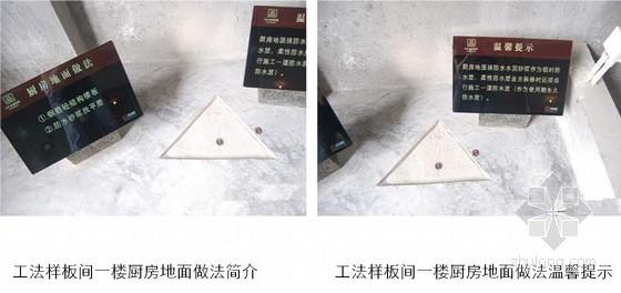 西安某项目工法样板间包装建议